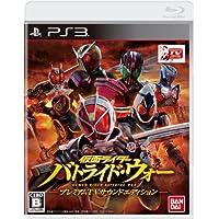 仮面ライダー バトライド・ウォー プレミアムTVサウンドエディション - PS3