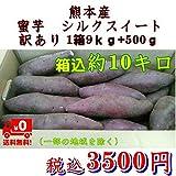 【産地直送】 さつまいも 蜜芋 シルクスイート 熊本産 訳あり 1箱 箱込10キロ(9kg+保証分500g