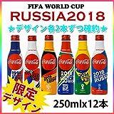 【デザイン各2本ずつ確約★ 250mlx12本】【クーラーバッグ付き】FIFA ワールドカップ限定 デザイン全6種】スリムボトル/コカコーラ/コカ・コーラ/CocaCala/ロシア大会/コカ・コーラ 限定/2018/炭酸飲料/ドリンク