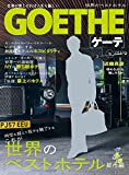GOETHE[ゲーテ] 2015年9月号[雑誌] -