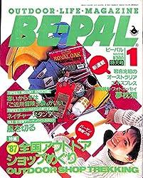 BE-PAL (ビーパル) 1987年 1月号