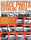 ハイエースパーツカタログ2013(HIACE Style特別編集) (CARTOP MOOK)