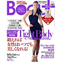 Body+ (ボディプラス) 2008年 11月号 [雑誌]
