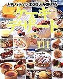 人気パティシエ20人が教えるケーキ&デザート (レディブティックシリーズ (1876))