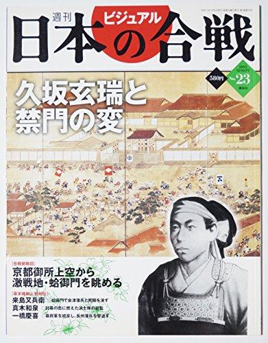 週刊ビジュアル日本の合戦 No.23 久坂玄瑞と禁門の変 (2005/12/06号)