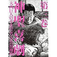 神聖喜劇 第三巻 (幻冬舎単行本)