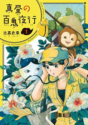 真昼の百鬼夜行 1巻<真昼の百鬼夜行> (ビームコミックス(ハルタ))