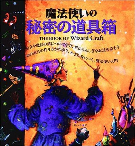 魔法使いの秘密の道具箱 (Gihyo Merlin books)の詳細を見る