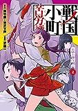 戦国小町苦労譚 農耕戯画(2) (アース・スターコミックス)