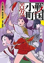 戦国小町苦労譚 農耕戯画 (2) (アース・スターコミックス)