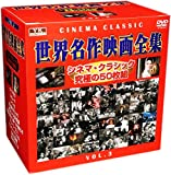 世界名作映画全集 VOL.3 [DVD]