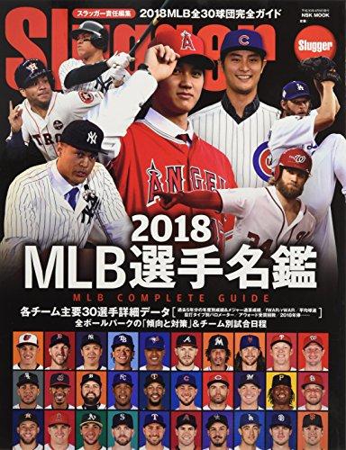 MLB選手名鑑 2018―MLB COMPLETE GUIDE 全30球団コンプリートガイド