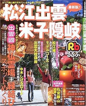るるぶ松江出雲米子隠岐 (〔2006〕) (るるぶ情報版―中国)