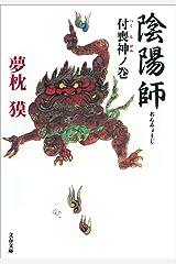 陰陽師 付喪神(つくもがみ)ノ巻 (文春文庫) Kindle版