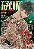 カチCOMI vol.8 [雑誌]