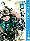 青の祓魔師 リマスター版 16 (ジャンプコミックスDIGITAL)