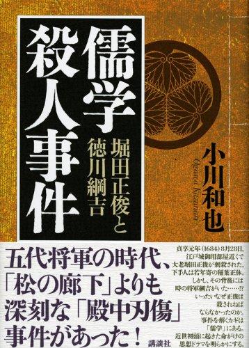 儒学殺人事件 堀田正俊と徳川綱吉
