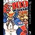 100-HANDRED-[ハンドレッド] 高畠エナガ短編集 2 (ヤングジャンプコミックスDIGITAL)