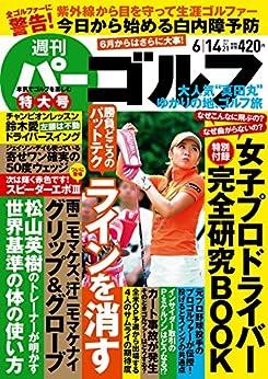 [パーゴルフ]の週刊パーゴルフ 2016年 06/14号 [雑誌]