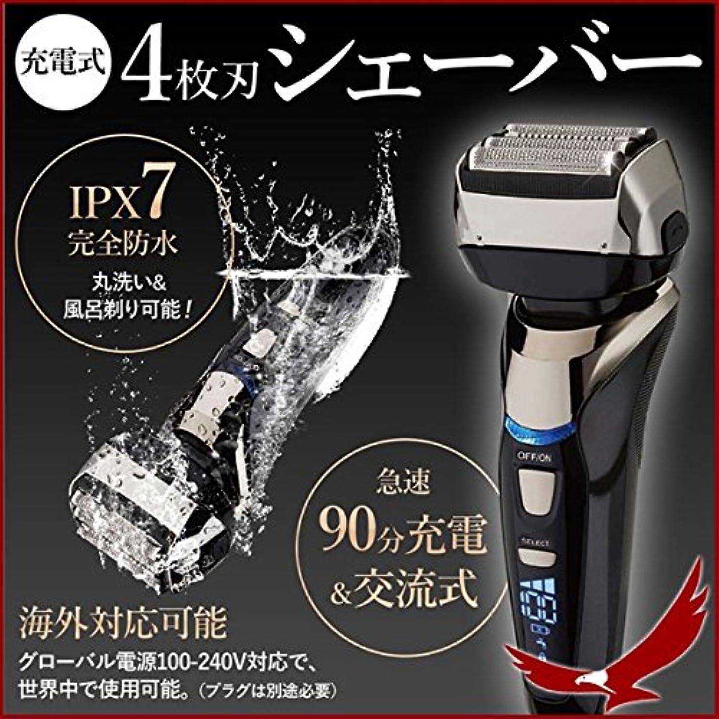 タイプライター抜粋葉を集める4枚刃充交両用シェーバー GD-S401 完全防水!丸洗いOK! (黒)