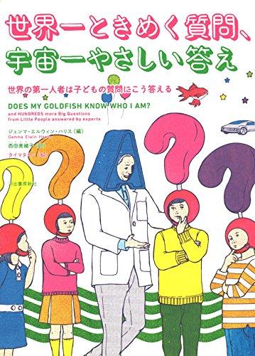 世界一ときめく質問、宇宙一やさしい答え: 世界の第一人者は子どもの質問にこう答えるの詳細を見る