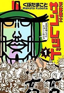 天体戦士サンレッド 1巻 (デジタル版ヤングガンガンコミックス)