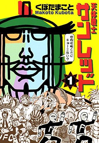 天体戦士サンレッド 1巻 (デジタル版ヤングガンガンコミックス)の詳細を見る