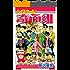 ハイスクール!奇面組 18 (コミックジェイル)