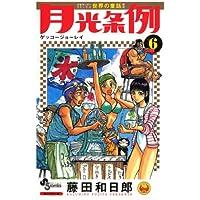 月光条例(6) (少年サンデーコミックス)