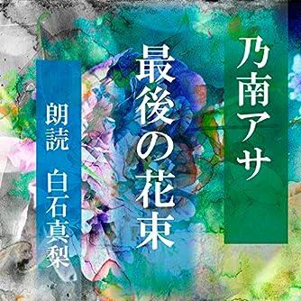 最後の花束【朗読CD】
