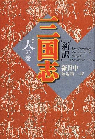 新訳 三国志 天の巻の詳細を見る