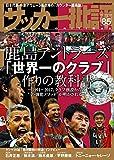 サッカー批評(85) (双葉社スーパームック)