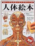 人体絵本—めくってわかる からだのしくみ