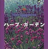 ハーブ・ガーデン (FOR YOUR GARDENシリーズ)