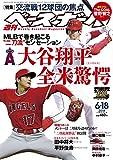 週刊ベースボール 2018年 6/18 号 特集:大谷翔平&交流戦12球団の焦点