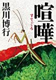 喧嘩 「疫病神」シリーズ (角川書店単行本)