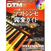 DTM MAGAZINE 2007年 01月号 [雑誌]