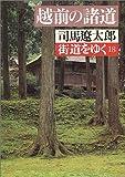 街道をゆく (18) (朝日文芸文庫 (し1-19))