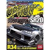 Option 2 (オプション2) 2014年 5月号 [雑誌] Option2