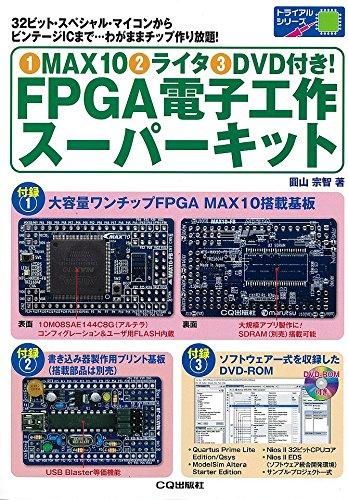 (1)MAX10(2)ライタ(3)DVD付き! FPGA電子...
