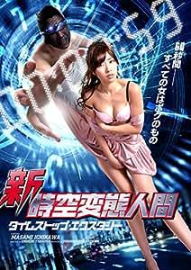 新・時空変態人間 [DVD]