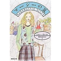 マーシーの夏 (集英社文庫)