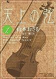 天上の弦(1) (ビッグコミックス)