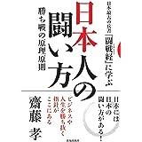 日本人の闘い方