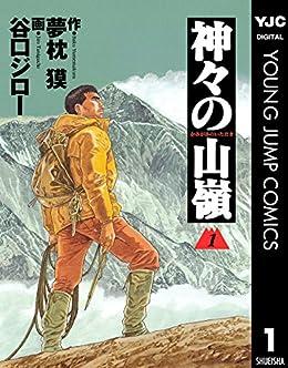[夢枕獏, 谷口ジロー]の神々の山嶺 1 (ヤングジャンプコミックスDIGITAL)