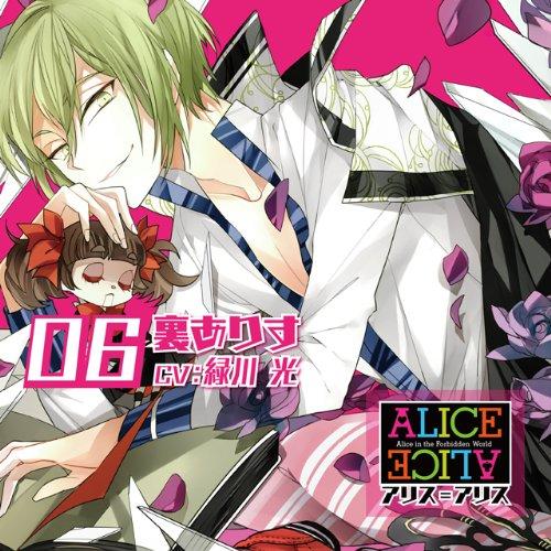 ALICE=ALICE Vol.6 裏ありす CV.緑川 光の詳細を見る