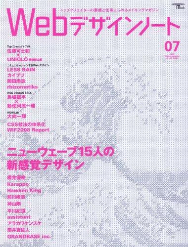 Webデザインノート no.07—トップクリエイターの素顔と仕事にふれるメイキングマ ニューウェーブ15人の新感覚デザイン (SEIBUNDO Mook)