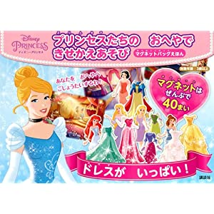 ディズニープリンセス プリンセスたちの おへやで きせかえあそび マグネットバッグえほん (ディズニー幼児絵本(書籍))