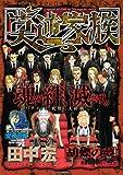 莫逆家族 Chapter [胡蝶の夢] (講談社プラチナコミックス)