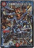 デュエルマスターズ ドラゴン・サーガ 二刀龍覇 グレンモルト「王」 ドラマティックカード / 双剣オウギンガ DMR15 / シングルカード